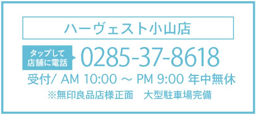 ハーヴェーストウォーク小山店、電話番号0285-37-8618