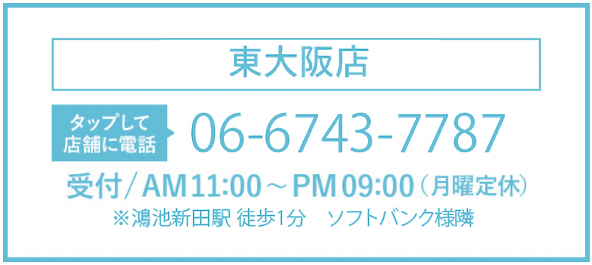 東大阪店、電話番号06-6743-7787