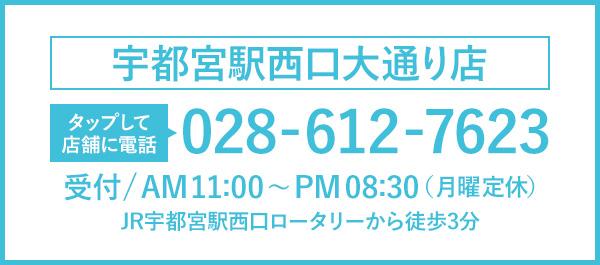 宇都宮駅西口大通り店、電話番号028-612-7623