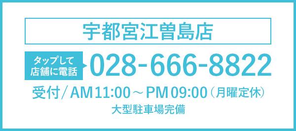 宇都宮江曽島店、電話番号028-666-8822