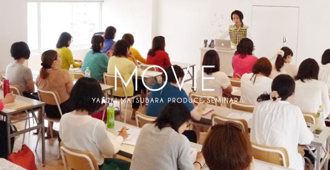 松原靖樹公式サイト動画販売ホームページ