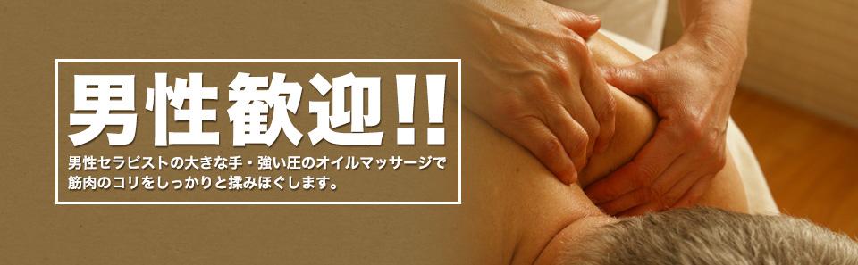 男性歓迎、男性セラピストの大きな手・強い圧のオイルマッサージで筋肉のコリをしっかりと揉みほぐします