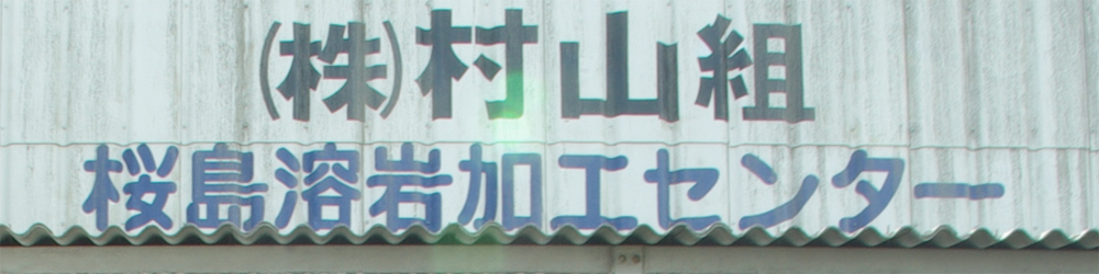 株式会社村山組 桜島溶岩加工センター