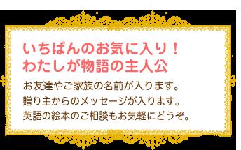 いちばんのお気に入り!わたしが物語の主人公 お友達やご家族の名前が入ります。送り主からのメッセージが入ります。日本語のメッセージを素敵な英語に訳します。