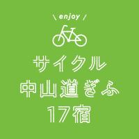 サイクル中山道ぎふ17宿