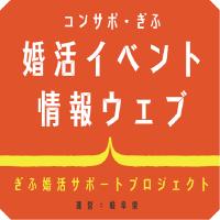 コンサポ・ぎふ