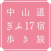中山道ぎふ17宿歩き旅