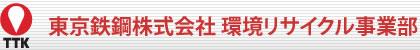 東京鉄鋼株式会社 環境リサイクル事業部