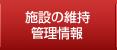 混東北東京鐵鋼について