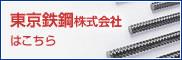 東京鐵鋼株式会社