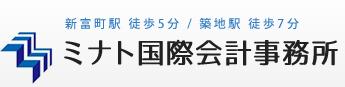 ミナト国際会計事務所 新富町駅徒歩5分/築地駅徒歩7分