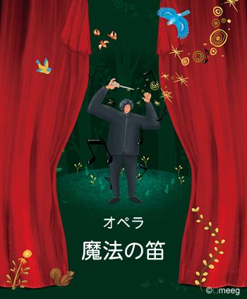 オペラ「魔法の笛」