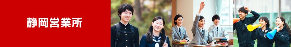 静岡菅公学生服株式会社 静岡営業所