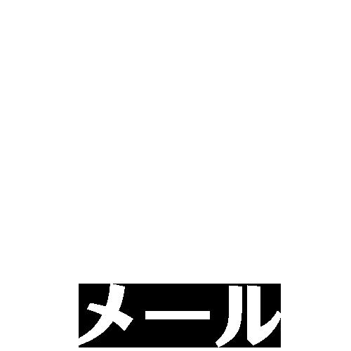 ケアハイツ芦原へのお問合せのメールはこちら