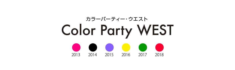 カラーパーティーウエスト