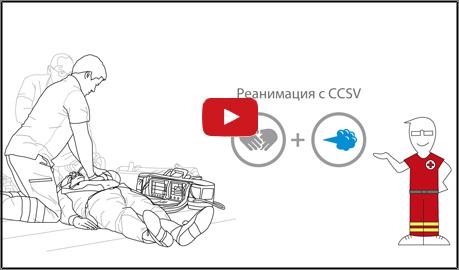 Reanimation mit CCSV