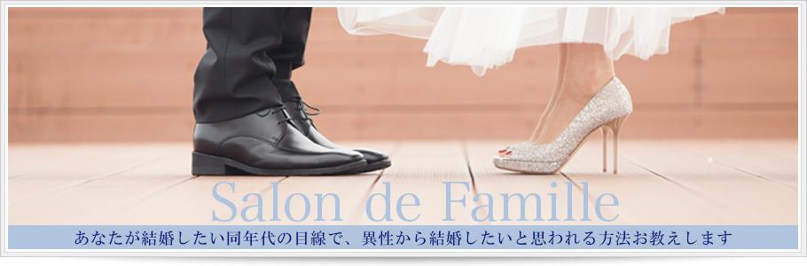 大阪・神戸・京都・東京の婚活はサロンドファミーユ 安達沙織の婚活塾へ