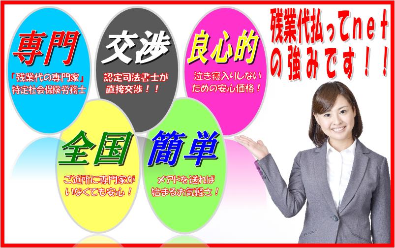 東京/大阪/横浜/神戸/千葉/京都/埼玉/和歌山/名古屋/広島から全国まであなたの残業代請求のための選択肢、認定司法書士と特定社会保険労務士の最強コラボレーション!