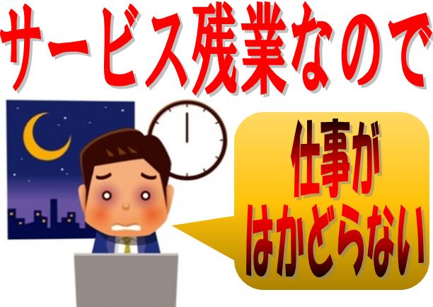 大阪府内で残業代請求を強化しています。残業代請求に勝ち抜く為に知っておこうよブラック企業の思考回路を!大阪市内の方にも大阪市外の方にも対応する残業代払ってnetです