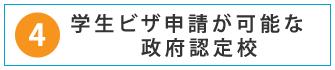 学生ビザ申請が可能な政府認定校