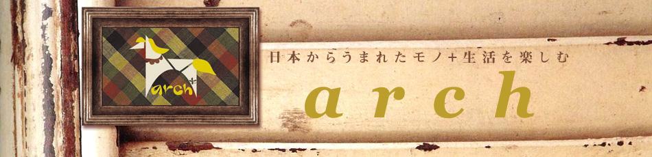 日本からうまれたもの+生活を楽しむ arch