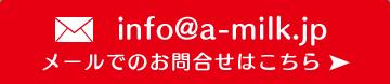 info@a-milk.jp メールでのお問合せはこちら