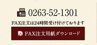 0263521301 FAX注文は24時間受け付けております