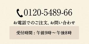 0120548966 お電話でのご注文、お問い合わせ