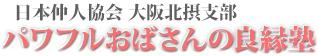 日本仲人協会大阪北摂支部 パワフルおばさんの良縁塾