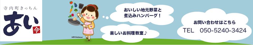 大阪富田林 寺内町 地元野菜と煮込みハンバーグのきっちんあい