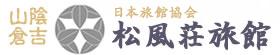 松風荘旅館公式ホームページ