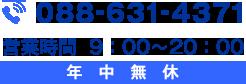 088-631-4371