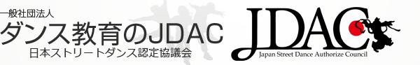 ダンス教育のJDAC 日本ストリートダンス認定評議会