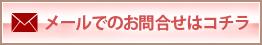 横浜中華街中国茶の悟空|メールお問合せはこちら