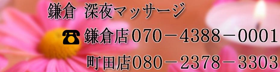 鎌倉 深夜マッサージ