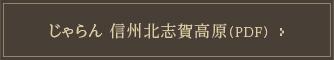 じゃらん 信州北志賀高原(PDF)