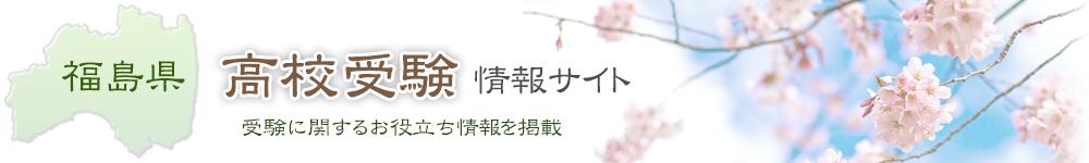 「福島県」の受験情報サイト