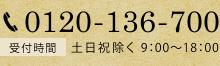 0120-136-700 受付時間 土日祝除く 9:00~18:00