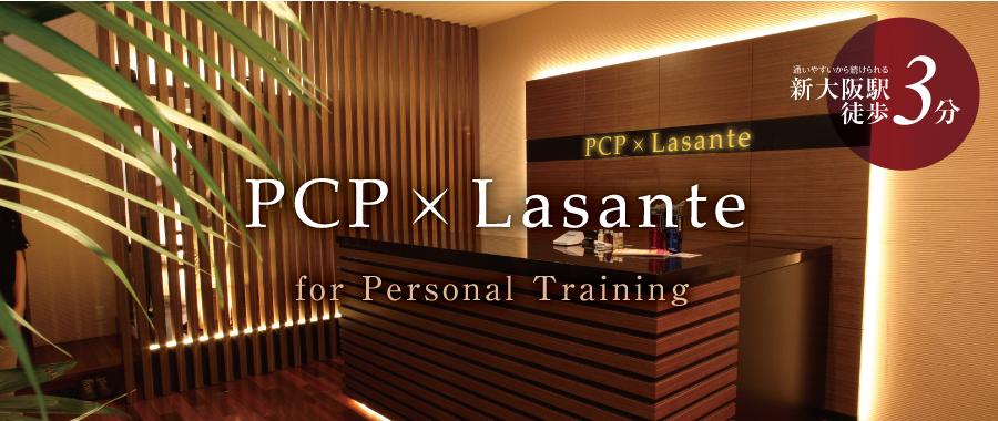 新大阪のパーソナルトレーニングジム「PCPLasante」