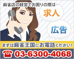 TEL:03-6300-4068