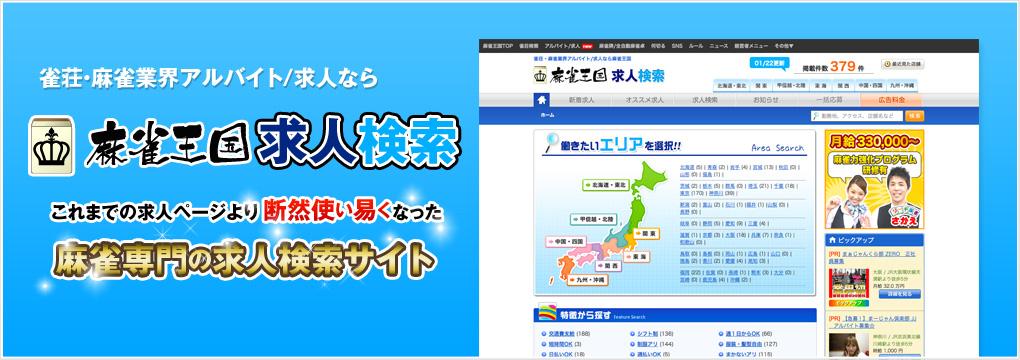 雀荘・麻雀業界アルバイト/求人「求人検索」