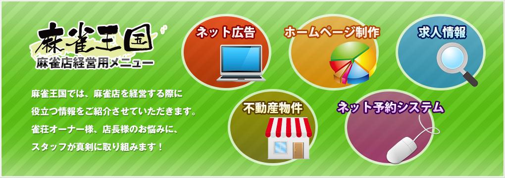麻雀店経営用メニュー