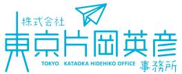 株式会社東京片岡英彦事務所 ニュースレター
