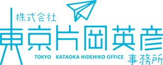 東京片岡英彦事務所
