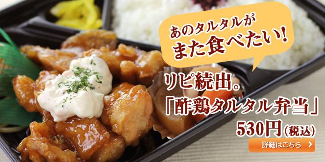 酢鶏タルタル弁当