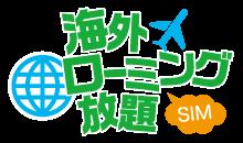 海外ローミング放題SIM