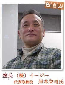塾長(株)イージー 代表取締役 岸本栄司氏