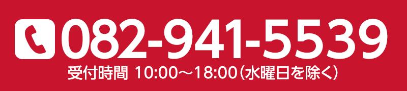 電話:082-941-5539