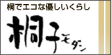 桐子モダン