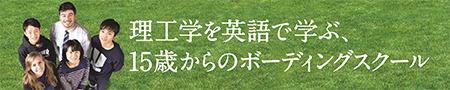 2018年4月、金沢高専から国際高専へ